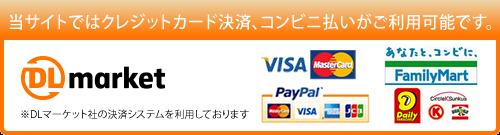 クレジットカード決済、コンビニ払いの詳しいご説明はコチラ